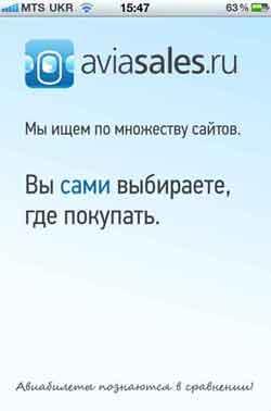 Мобильное приложение Aviasales.ru